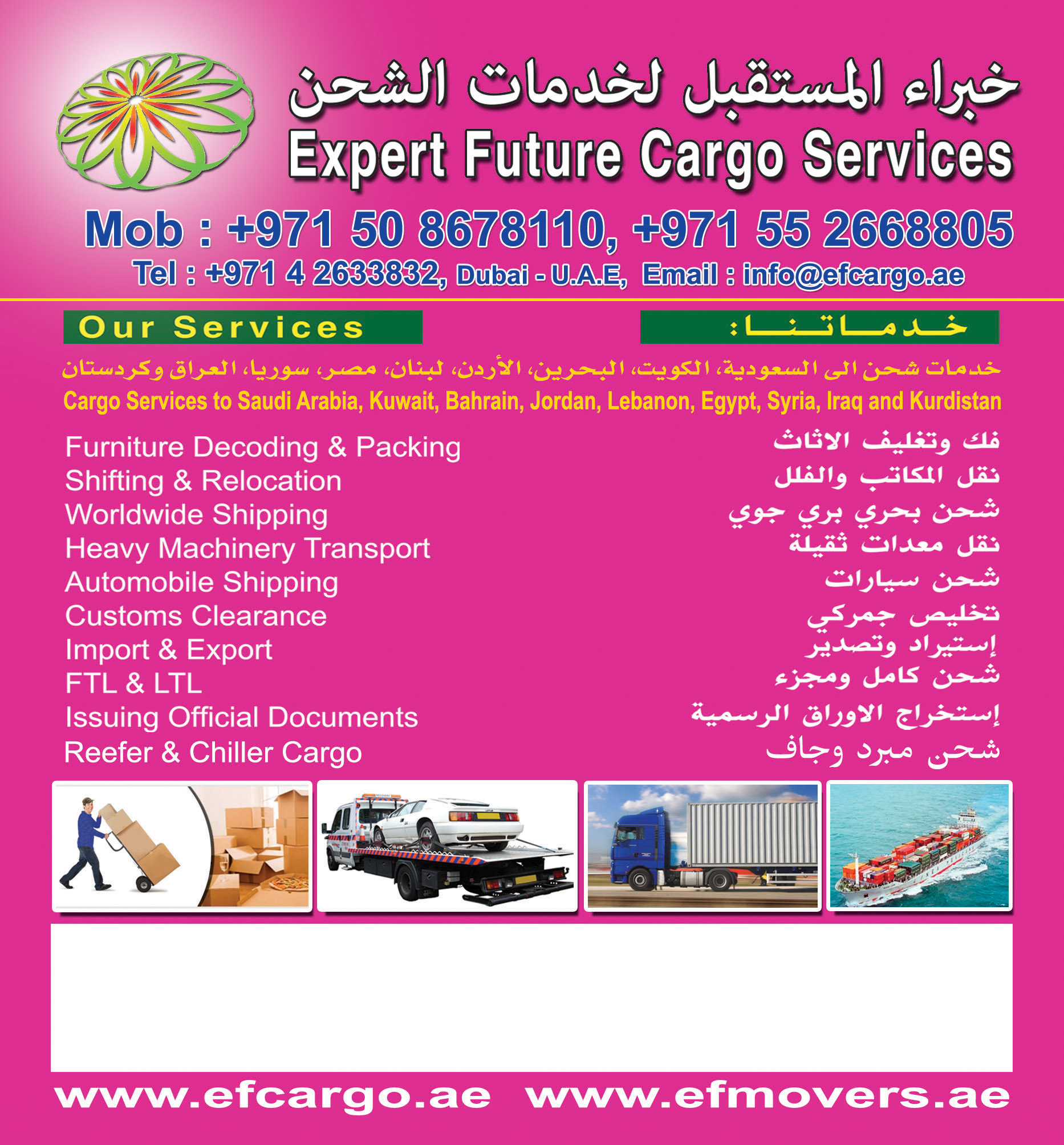 expert future cargo to all gcc 00971508678110 | UAE Directory
