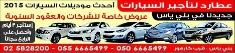 ATARID RENT A CAR IN THE BANIYAS