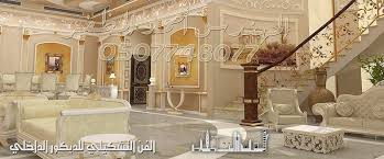Al fan tashkele interior design
