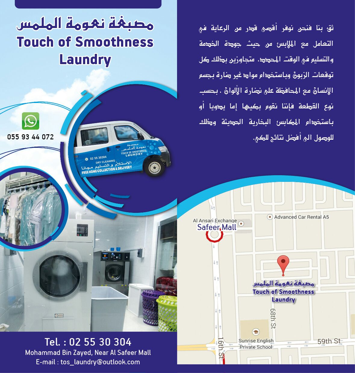 Touch of smoothness laundry
