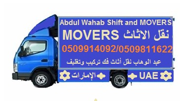 (0509811622) MOVERS