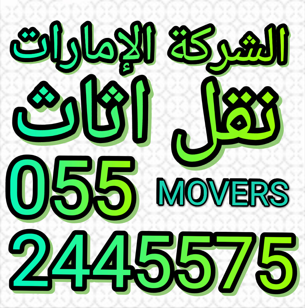 Movers and packing 0552445575