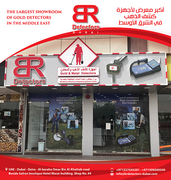 BR DETECTORS DUBAI FOR GOLD,METAL AND WATER UNDERGROUND