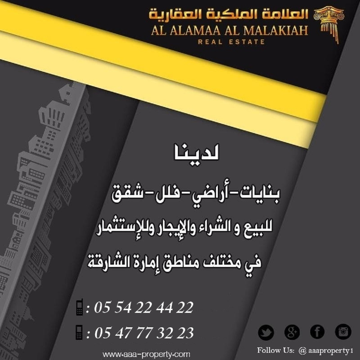 ِAl Alamaa Al Malakiah real estate