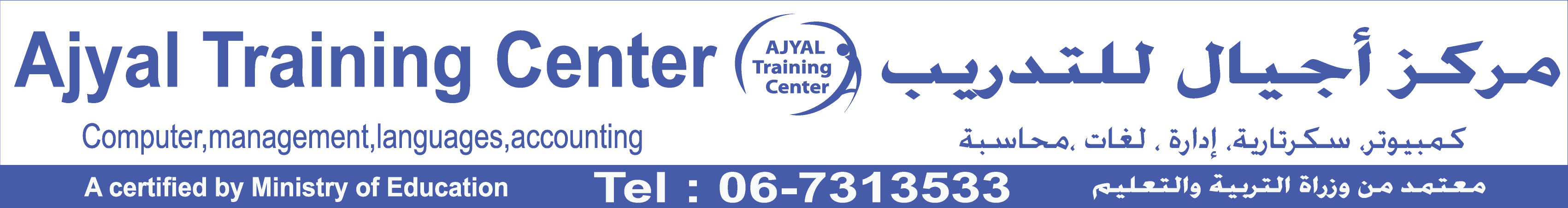 ajyal training center